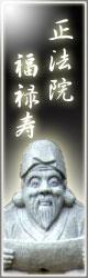 7-fukurokuju_on