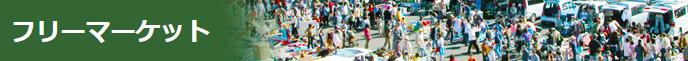 横浜市フリーマーケット開催一覧