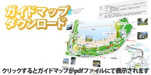 海の公園ガイドマップ