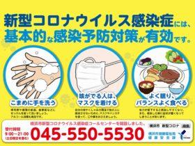 新型コロナウィルス対策の手払い方法