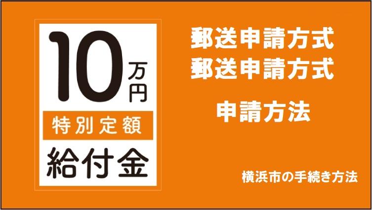 横浜市の特別定額給付金