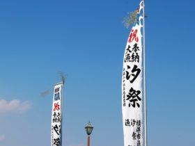 横浜 金沢区 2020年9月イベント情報