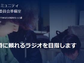 金沢区コミュニティFM