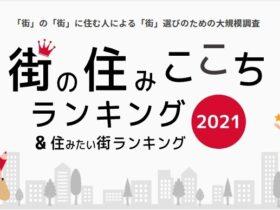 街の住みここち & 住みたい街ランキング 2021