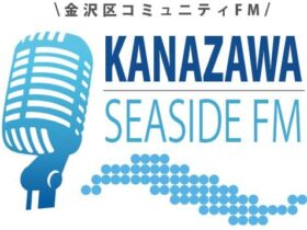 金沢シーサイドFM